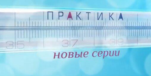 """Сериал """"Практика"""" 3 сезон дата выхода"""