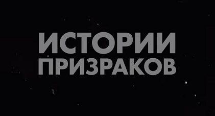 """Фильм """"История призраков"""": обзор, содержание, сюжет"""