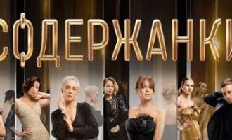 """Сериал """"Содержанки"""": актеры и роли, сколько серий"""